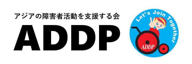 ラオスの障害者スポーツ支援 ADDP