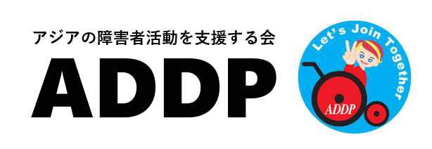 NGO | ラオスの障害者スポーツ支援 ADDP